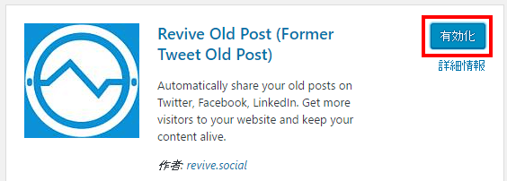Revive Old Postを有効化