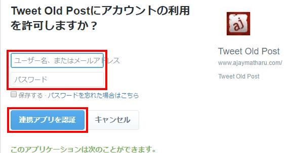 Twitter連携アプリの認証