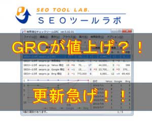 GRCのライセンス更新方法まとめ