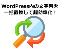 WordPress内の文字列一括置換プラグインSearch Regexの使い方