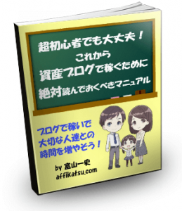 超初心者でも大丈夫!これから資産ブログで稼ぐために絶対に読んでおくべきマニュアル