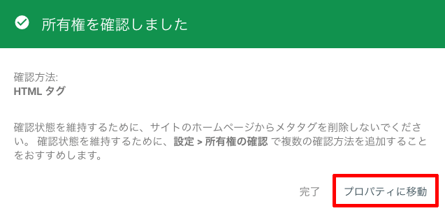 Search Consoleのプロパティに移動