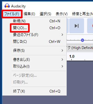 Audacity-ファイルを開く