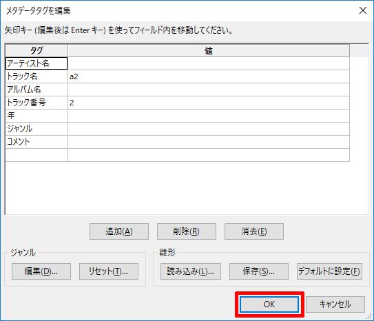 Audacity-メタデータ02