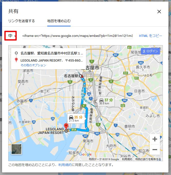 Google-Mapsのサイズを選択