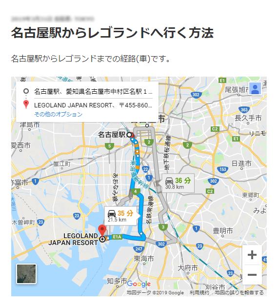 Google-Mapsをブログに貼り付け確認
