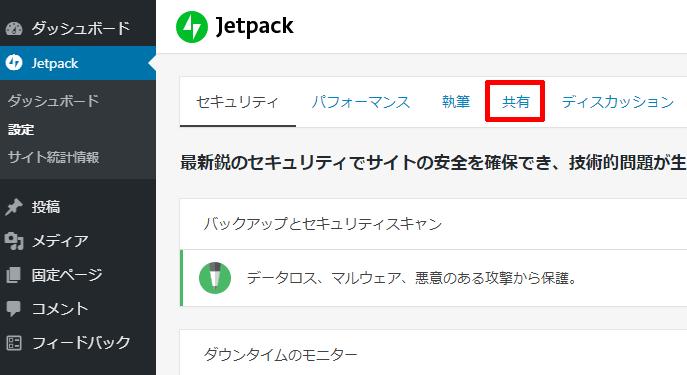 Jetpackの共有を開く
