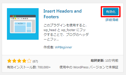 WordPressのInsert-Headers-and-Footersの有効化