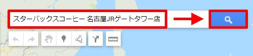 マイマップ-名古屋駅周辺のカフェを検索