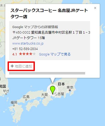 マイマップ-名古屋駅周辺のカフェを追加