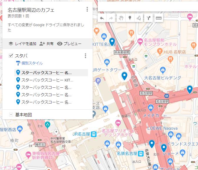 マイマップで名古屋駅周辺のスタバまとめ