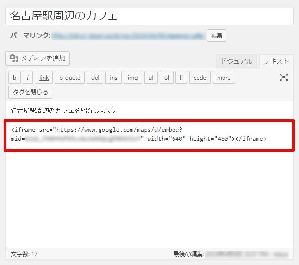 マイマップ-WordPressの編集画面にHTMLコードを貼り付け