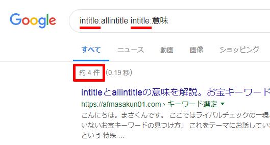 全てのキーワードにintitleをつけて検索-Google