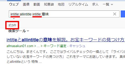 全てのキーワードにintitleをつけて検索-Yahoo
