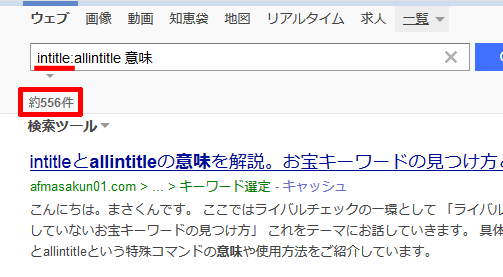 intitleをつけて検索-Yahoo