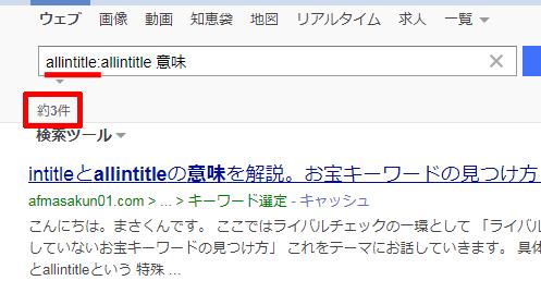 allintitleをつけて検索-Yahoo
