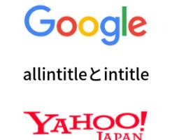 allintitleとintitle検索の意味の違いは?ライバルチェックにおすすめなツールも紹介!