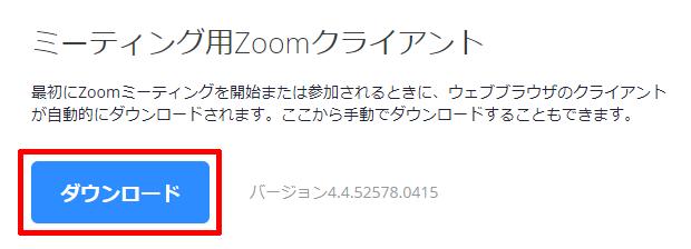 Zoomのダウンロード