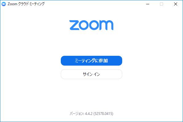 Zoomのミーティングに参加