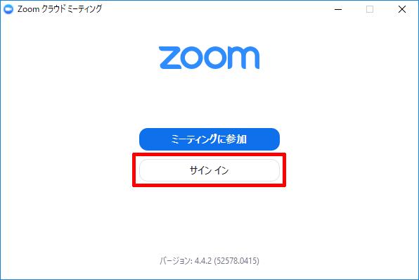 Zoomのアカウント取得方法-サインイン