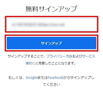 Zoomのアカウント取得方法-メールアドレスの入力