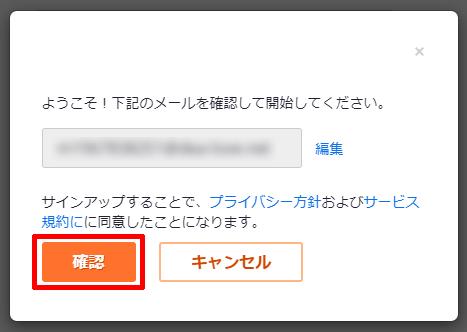Zoomのアカウント取得方法-メールアドレスの確認