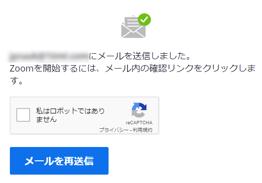 Zoomのアカウント取得方法-メールの送信