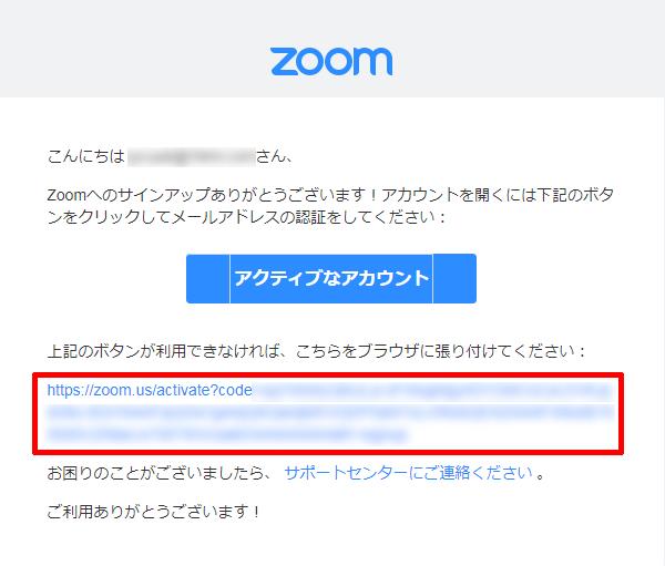 Zoomのアカウント取得方法-メールを確認