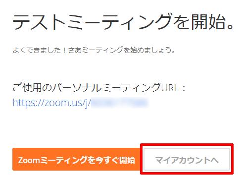 Zoomのアカウント取得方法-マイアカウントを開く
