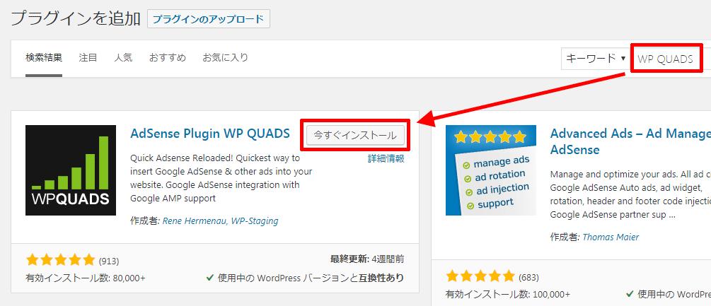 QUADSの検索とインストール