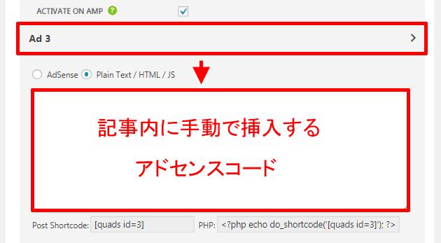 WP-QUADS-Ad3にアドセンスコード(記事内に手動で挿入)を挿入