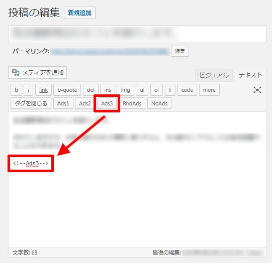 WP-QUADS-投稿の編集でショートコードを挿入