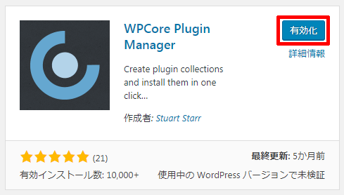 WPCore-Plugin-Manager-有効化