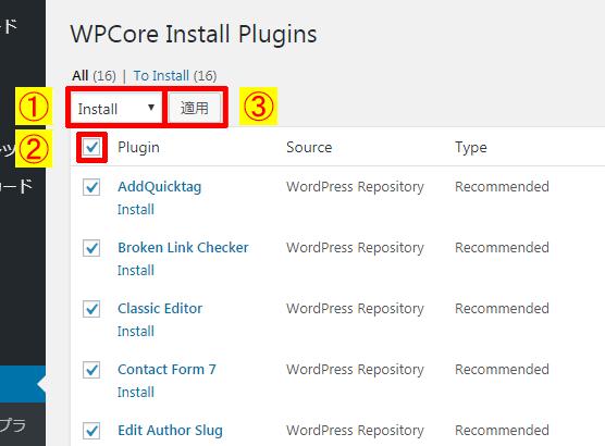 WPCore-Plugin-Manager-プラグインの一括インストール
