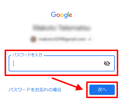 Google-アドセンス-パスワードの入力