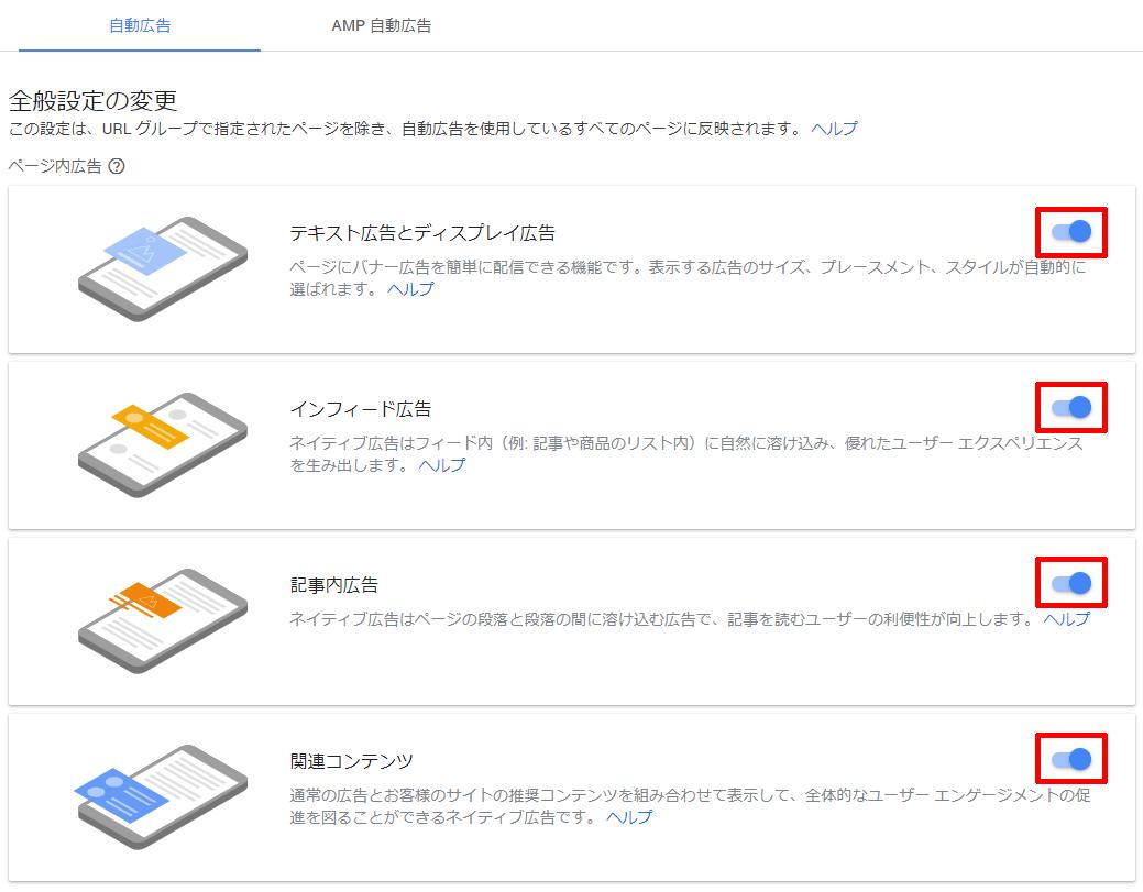 Google-アドセンス-ページ内広告
