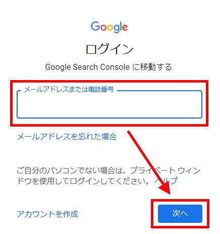 Googleサーチコンソール-メールアドレスの入力