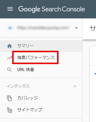 Googleサーチコンソール-サマリー