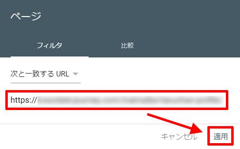 Googleサーチコンソール-URLの入力