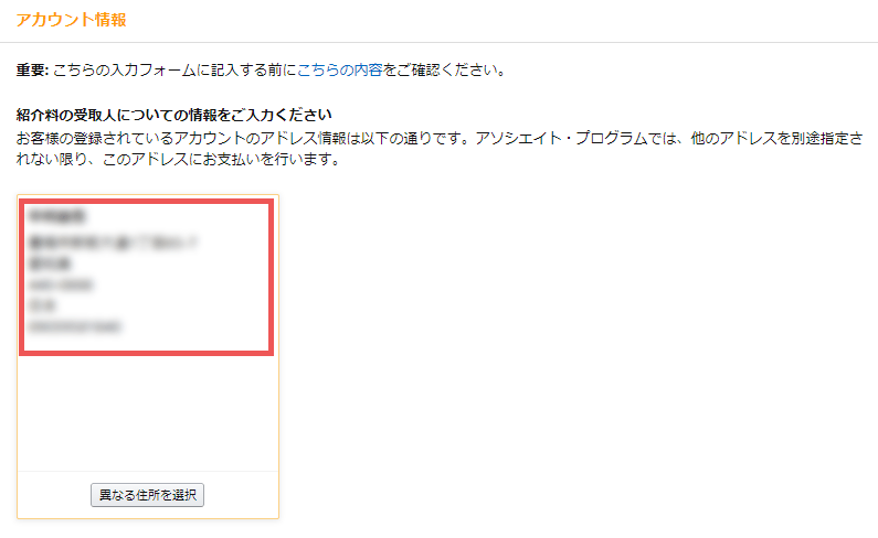 アマゾンアソシエイト-アカウント情報