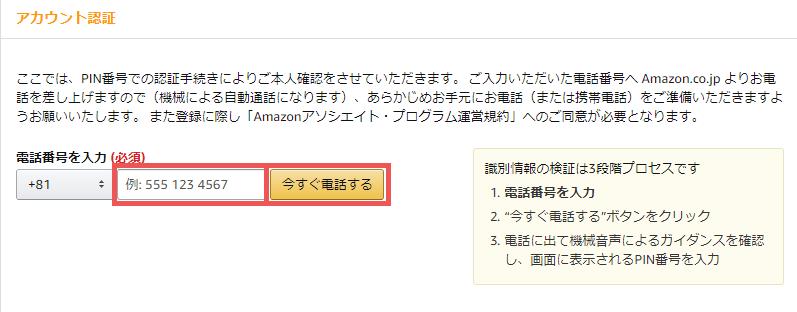 アマゾンアソシエイト-アカウント認証