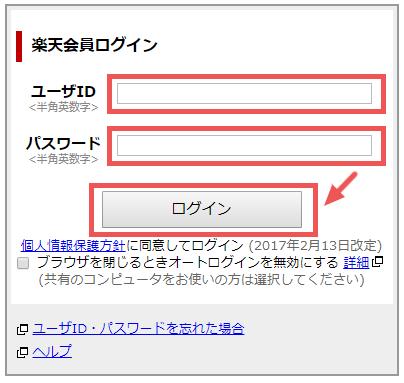 楽天アフィリエイト-IDパスワード入力